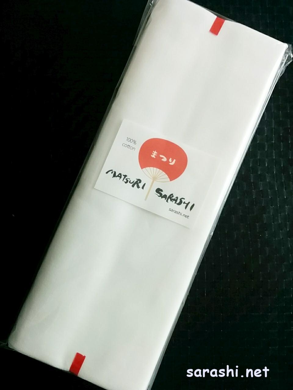 Matsuri Sarashi