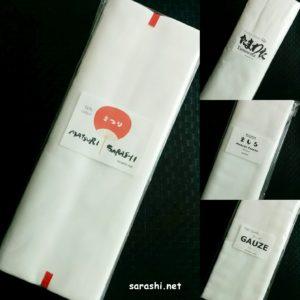 Japanese cotton fabric online shop Sarashi