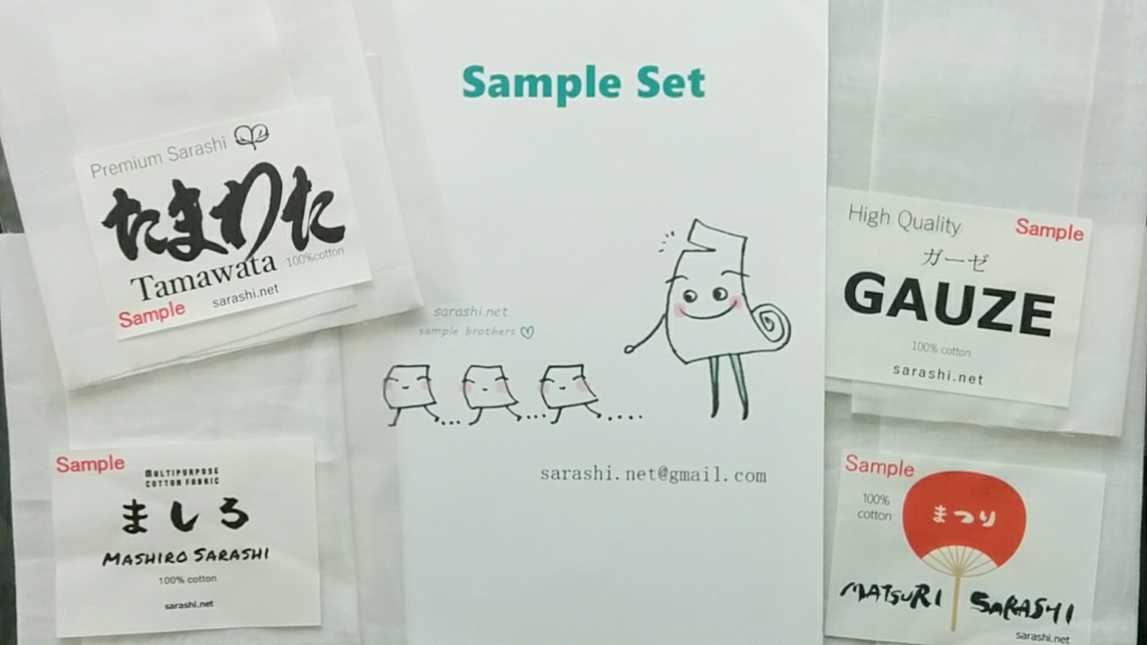 Sarashi / Gauze SAMPLE set
